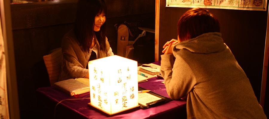 占い - 新横浜ラーメン博物館