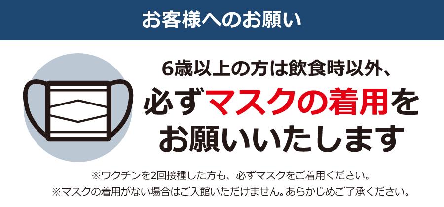kansensyo_masuku.png