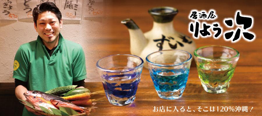 ryouji_header.jpg