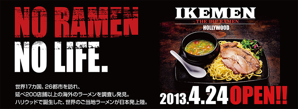 IKEMEN HOLLYWOOD 2013.4.24 OPEN!!